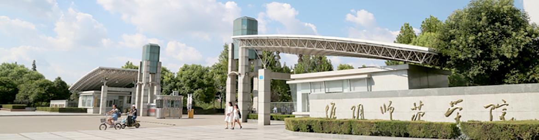 Huaiyin_Normal_University_Slider_1