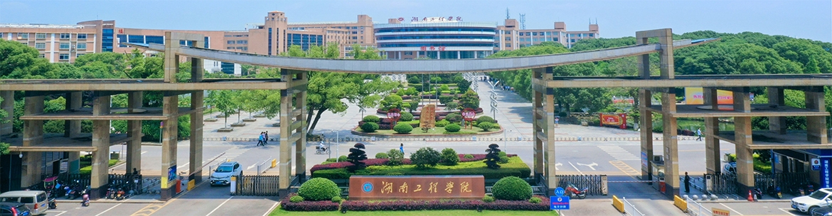 Hunan_Institute_of_Engineering-slider1