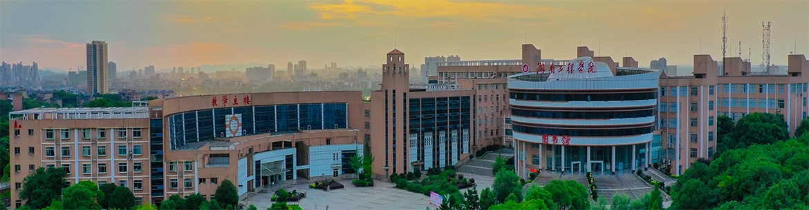 Hunan_Institute_of_Engineering-slider2