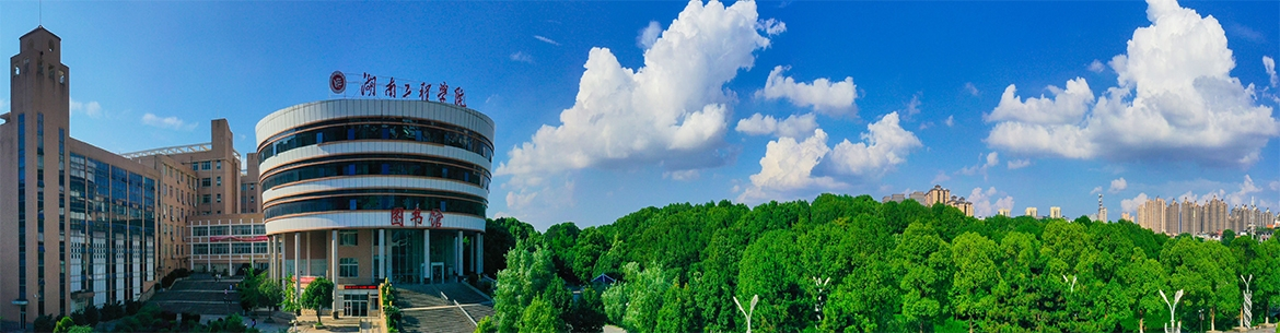 Hunan_Institute_of_Engineering-slider3