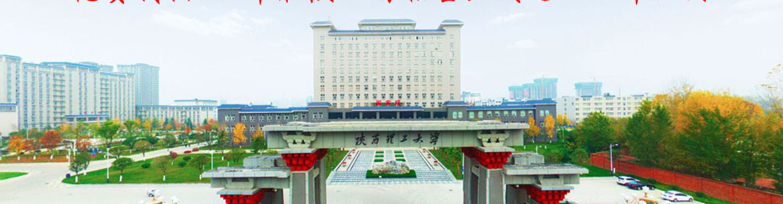Shaanxi_University_of_Technology-slider1