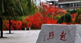 Shenyang_Jianzhu_University-campus1Shenyang_Jianzhu_University-campus1