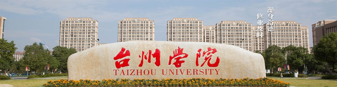 Taizhou_University-slider1