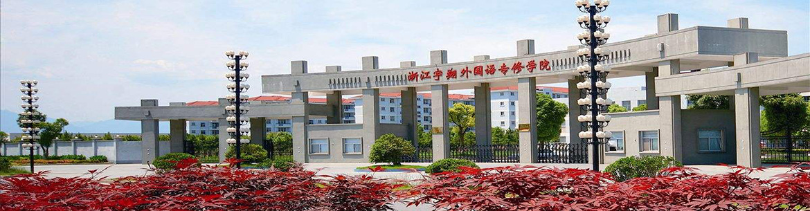 Zhejiang_nternational_Studies_University-slider1